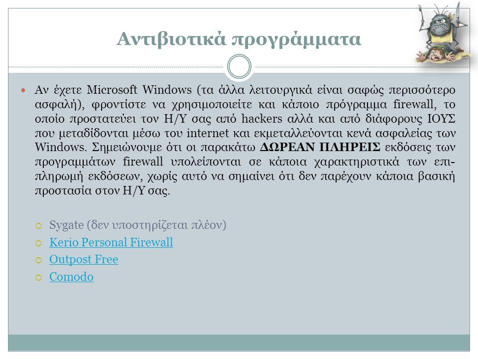 Αντιβιοτικά προγράμματα  Αν έχετε Microsoft Windows (τα άλλα λειτουργικά είναι σαφώς περισσότερο ασφαλή), φροντίστε να χρησιμοποιείτε και κάποιο πρόγ