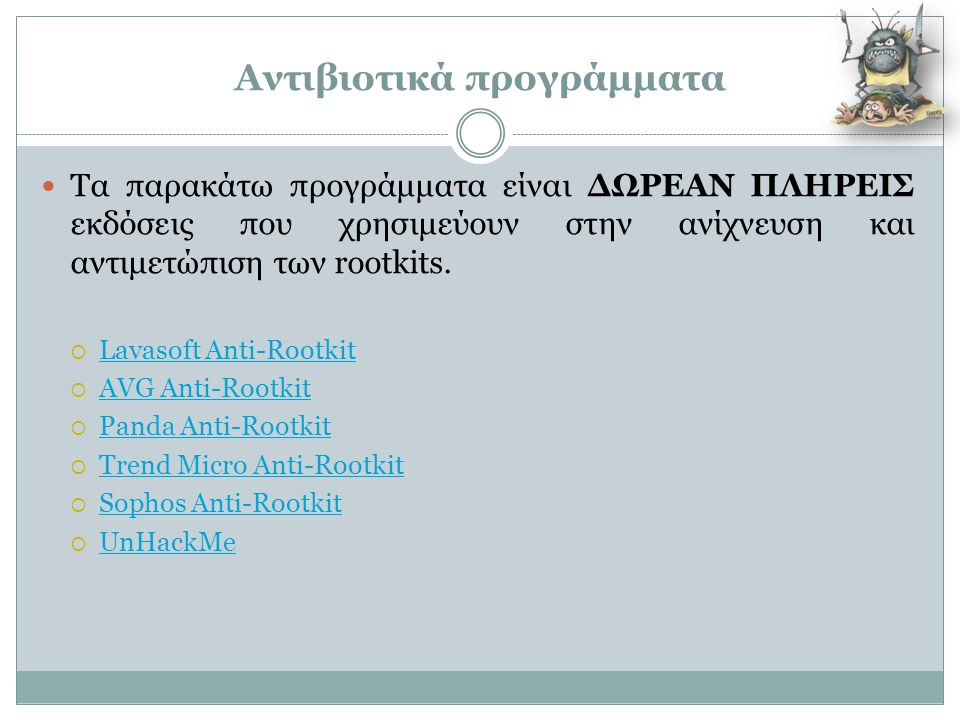 Αντιβιοτικά προγράμματα  Τα παρακάτω προγράμματα είναι ΔΩΡΕΑΝ ΠΛΗΡΕΙΣ εκδόσεις που χρησιμεύουν στην ανίχνευση και αντιμετώπιση των rootkits.  Lavaso