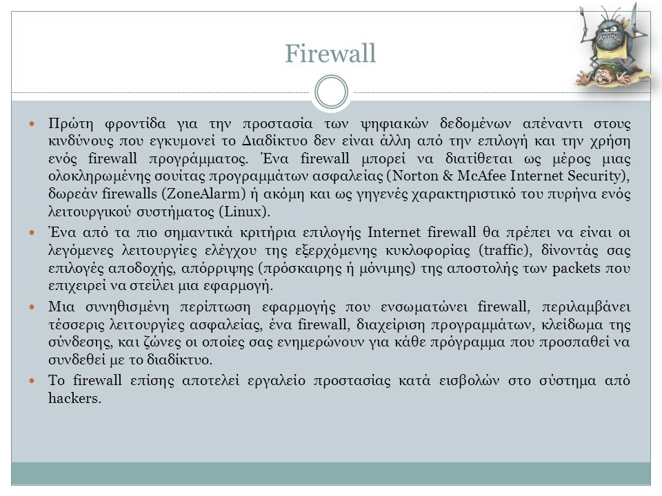 Firewall  Πρώτη φροντίδα για την προστασία των ψηφιακών δεδομένων απέναντι στους κινδύνους που εγκυμονεί το Διαδίκτυο δεν είναι άλλη από την επιλογή