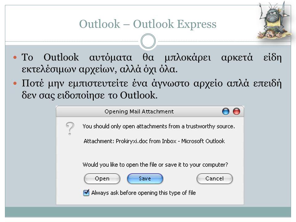 Outlook – Outlook Express  To Outlook αυτόματα θα μπλοκάρει αρκετά είδη εκτελέσιμων αρχείων, αλλά όχι όλα.  Ποτέ μην εμπιστευτείτε ένα άγνωστο αρχεί