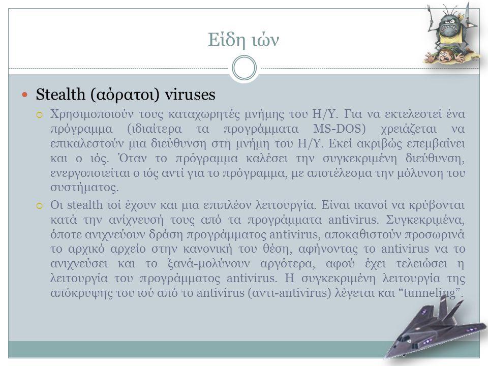 Είδη ιών  Stealth (αόρατοι) viruses  Χρησιμοποιούν τους καταχωρητές μνήμης του Η/Υ. Για να εκτελεστεί ένα πρόγραμμα (ιδιαίτερα τα προγράμματα MS-DOS