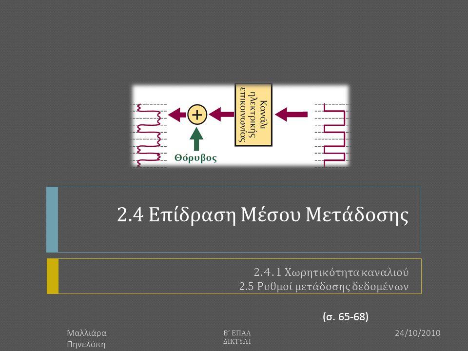 2.4 Επίδραση Μέσου Μετάδοσης 2.4.1 Χωρητικότητα καναλιού 2.5 Ρυθμοί μετάδοσης δεδομένων (σ.
