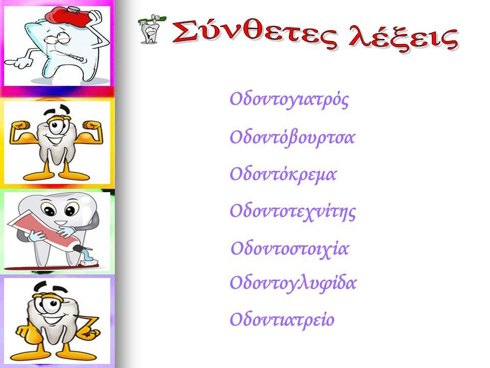 Οδοντογιατρός Οδοντόβουρτσα Οδοντόκρεμα Οδοντοτεχνίτης Οδοντογλυφίδα Οδοντοστοιχία Οδοντιατρείο