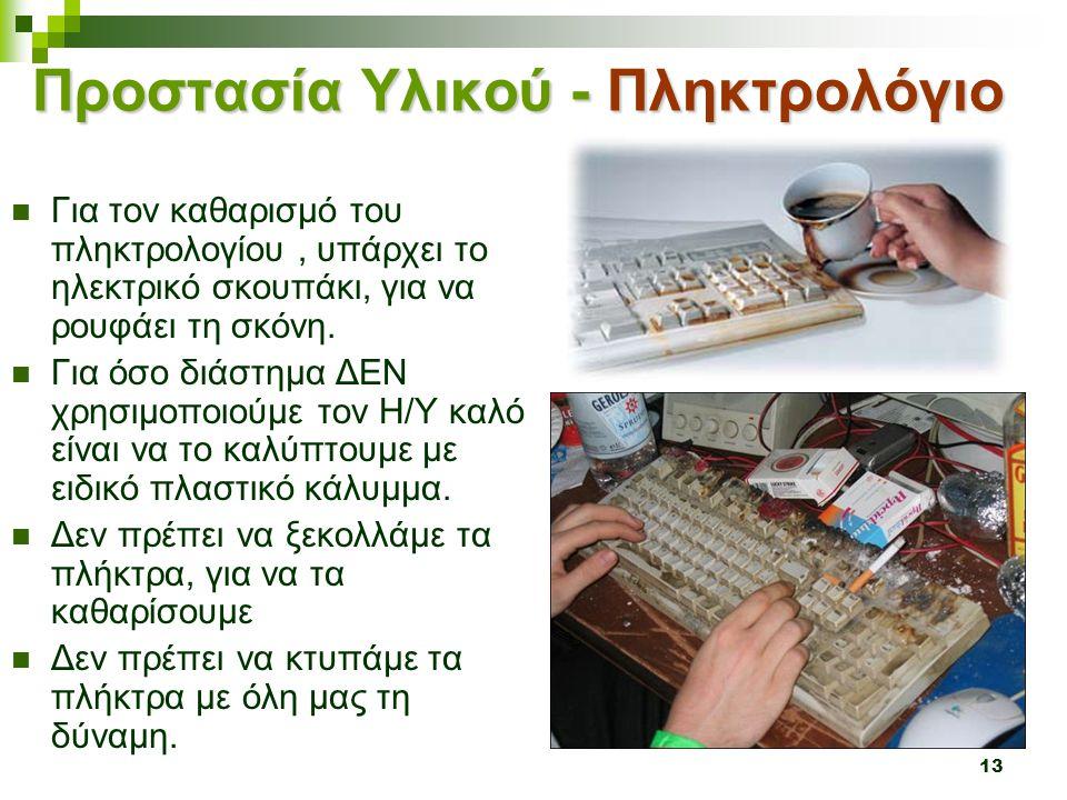 13 Προστασία Υλικού - Πληκτρολόγιο  Για τον καθαρισμό του πληκτρολογίου, υπάρχει το ηλεκτρικό σκουπάκι, για να ρουφάει τη σκόνη.  Για όσο διάστημα Δ