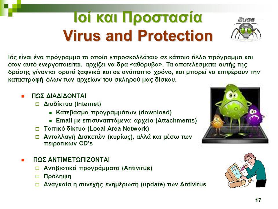 17 Ιοί και Προστασία Virus and Protection  ΠΩΣ ΔΙΑΔΙΔΟΝΤΑΙ  Διαδίκτυο (Internet)  Κατέβασμα προγραμμάτων (download)  Email με επισυναπτόμενα αρχεί