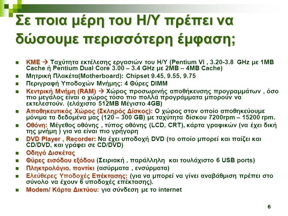 6 Σε ποια μέρη του Η/Υ πρέπει να δώσουμε περισσότερη έμφαση;  ΚΜΕ   ΚΜΕ  Ταχύτητα εκτέλεσης εργασιών του Η/Υ (Pentium VI, 3.20-3.8 GHz με 1MB Cach
