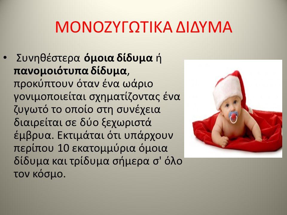 ΜΟΝΟΖΥΓΩΤΙΚΑ ΔΙΔΥΜΑ • Συνηθέστερα όμοια δίδυμα ή πανομοιότυπα δίδυμα, προκύπτουν όταν ένα ωάριο γονιμοποιείται σχηματίζοντας ένα ζυγωτό το οποίο στη σ