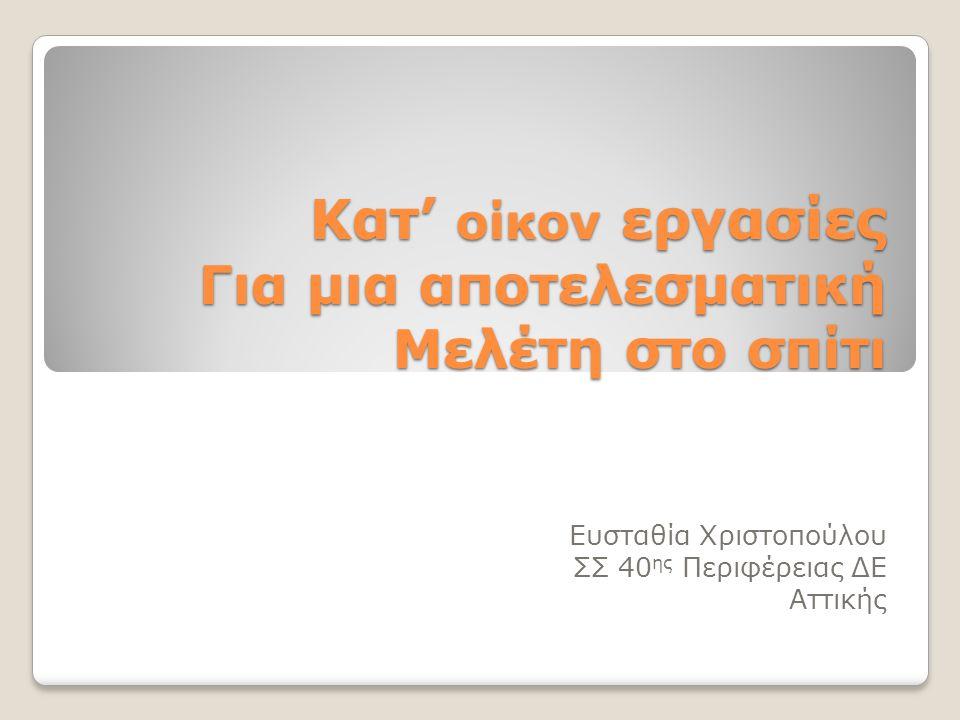 Κατ' οίκον εργασίες Για μια αποτελεσματική Μελέτη στο σπίτι Ευσταθία Χριστοπούλου ΣΣ 40 ης Περιφέρειας ΔΕ Αττικής