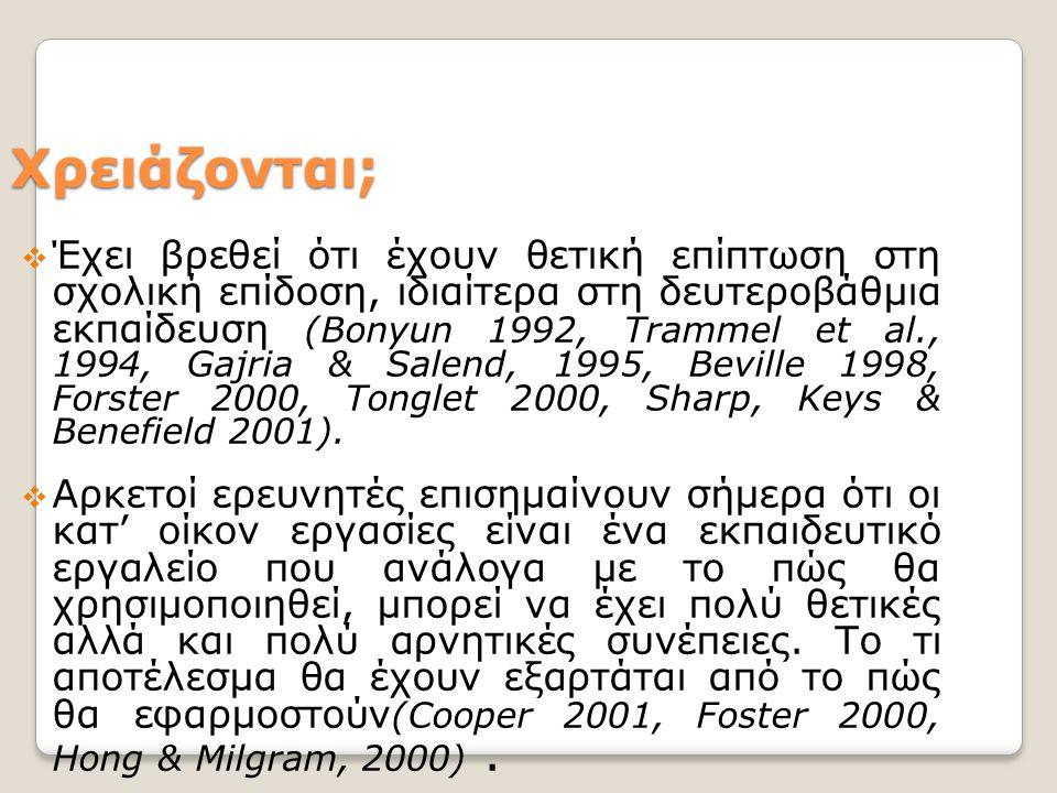Στην Ελλάδα…  Από σχετικές έρευνες, την τελευταία δεκαετία, προκύπτει ότι οι μαθητές στην Ελλάδα, από τις πρώτες ήδη τάξεις του δημοτικού σχολείου, ασχολούνται πολλές ώρες τη βδομάδα με τις κατ' οίκον εργασίες τους και υπάρχει μεγάλη εμπλοκή από τους γονείς (Μπάκουλα, 1993, Παπούλια, 2001, Φασατάκης, 1998, Χατζηδήμου, 1995).