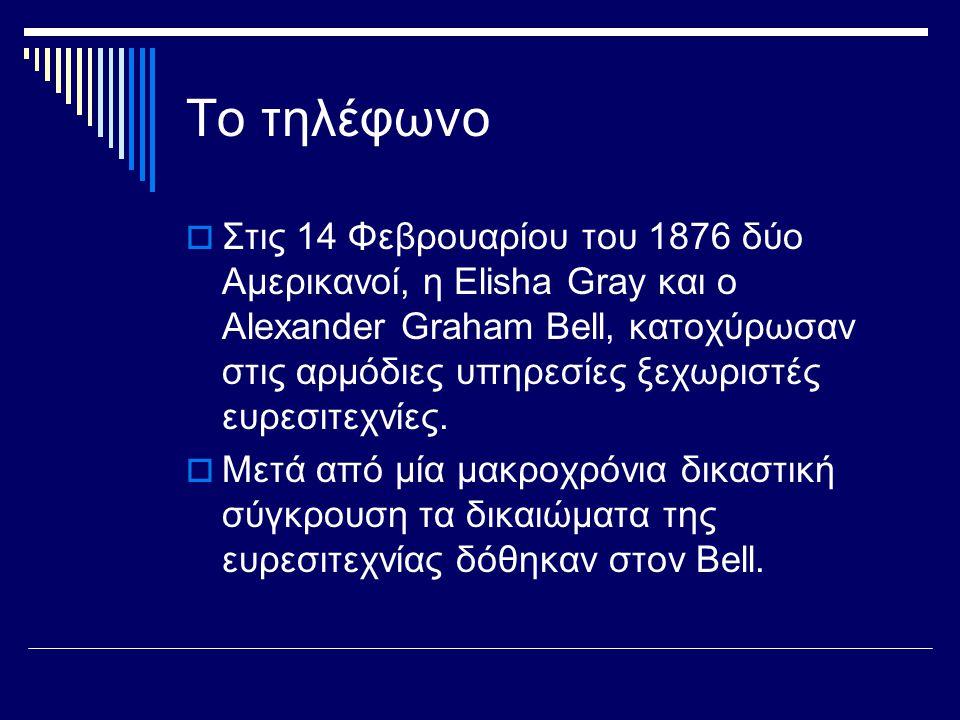 Το τηλέφωνο  Στις 14 Φεβρουαρίου του 1876 δύο Αμερικανοί, η Elisha Gray και ο Alexander Graham Bell, κατοχύρωσαν στις αρμόδιες υπηρεσίες ξεχωριστές ευρεσιτεχνίες.