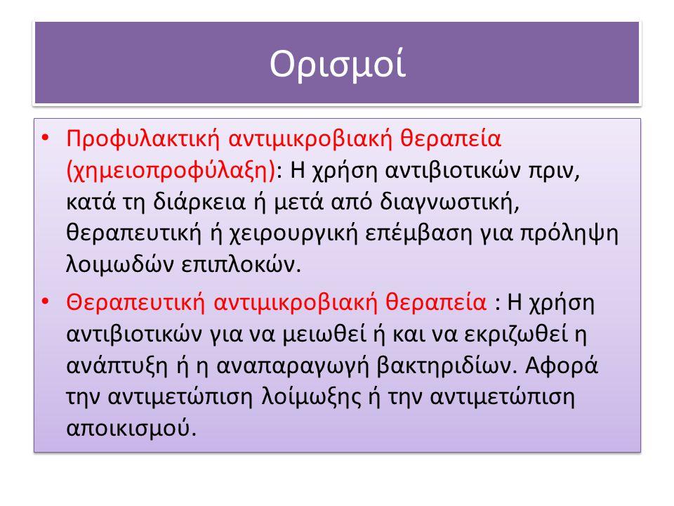 Επεμβάσεις που χρήζουν χημειοπροφύλαξης Ανώτερο πεπτικό • Επεμβάσεις οισοφάγου (D1) • Επεμβάσεις στομάχου, δωδεκαδακτύλου (Α1) • Γαστρική παράκαμψη (D1) • Επεμβάσεις λεπτού εντέρου (D1) Ανώτερο πεπτικό • Επεμβάσεις οισοφάγου (D1) • Επεμβάσεις στομάχου, δωδεκαδακτύλου (Α1) • Γαστρική παράκαμψη (D1) • Επεμβάσεις λεπτού εντέρου (D1)