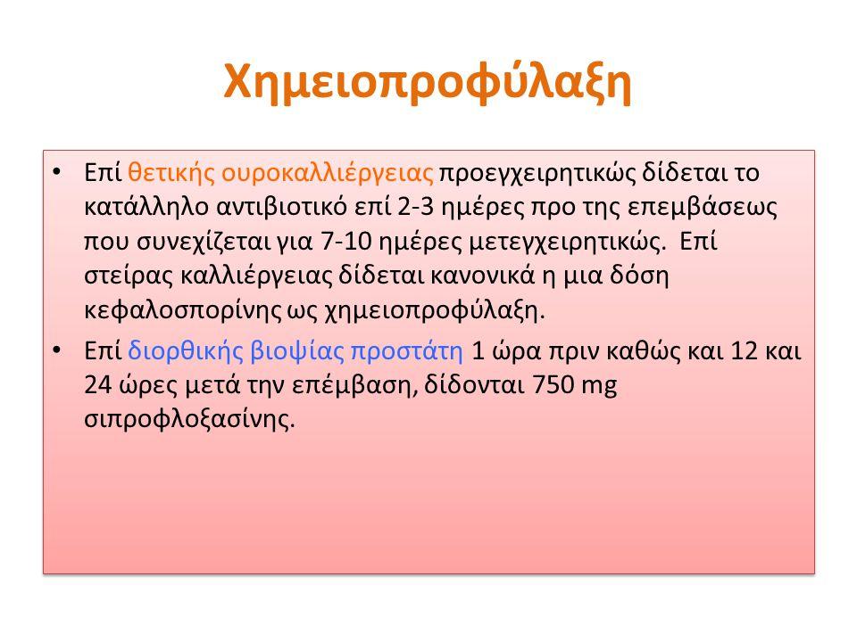 Χημειοπροφύλαξη • Επί θετικής ουροκαλλιέργειας προεγχειρητικώς δίδεται το κατάλληλο αντιβιοτικό επί 2-3 ημέρες προ της επεμβάσεως που συνεχίζεται για