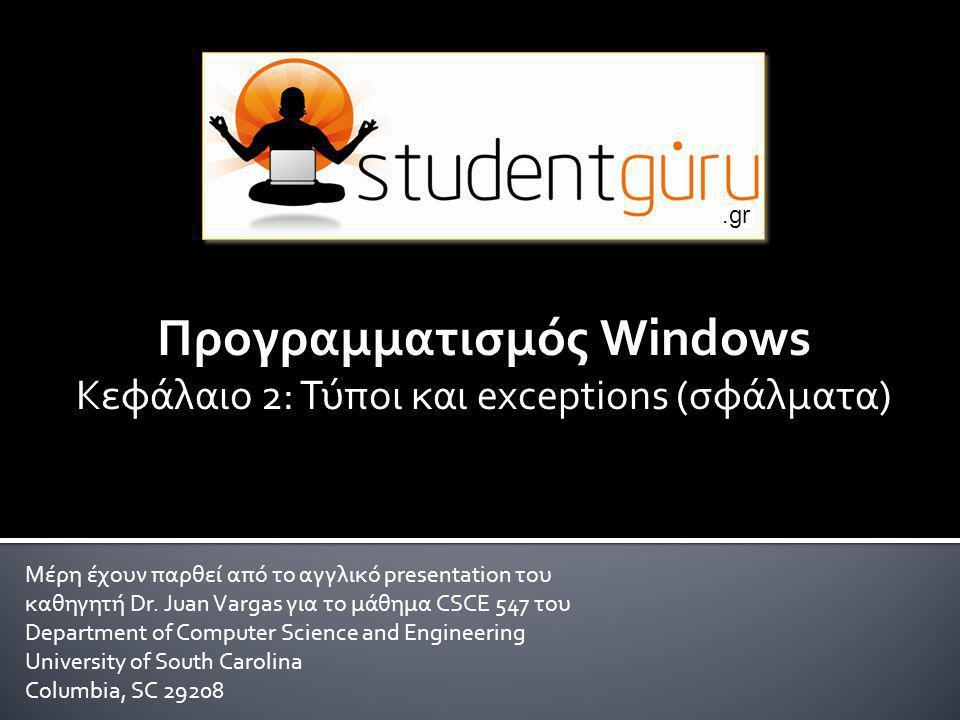 Προγραμματισμός Windows Κεφάλαιο 2: Τύποι και exceptions (σφάλματα) Μέρη έχουν παρθεί από το αγγλικό presentation του καθηγητή Dr. Juan Vargas για το