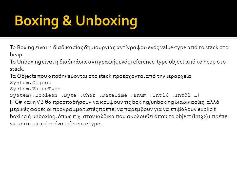 Το Boxing είναι η διαδικασίας δημιουργίας αντίγραφου ενός value-type από το stack στο heap. Το Unboxing είναι η διαδικάσια αντιγραφής ενός reference-t