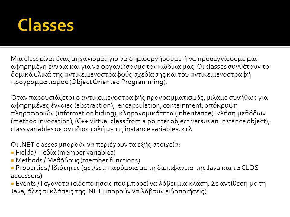 Μία class είναι ένας μηχανισμός για να δημιουργήσουμε ή να προσεγγίσουμε μια αφηρημένη έννοια και για να οργανώσουμε τον κώδικα μας. Οι classes συνθέτ