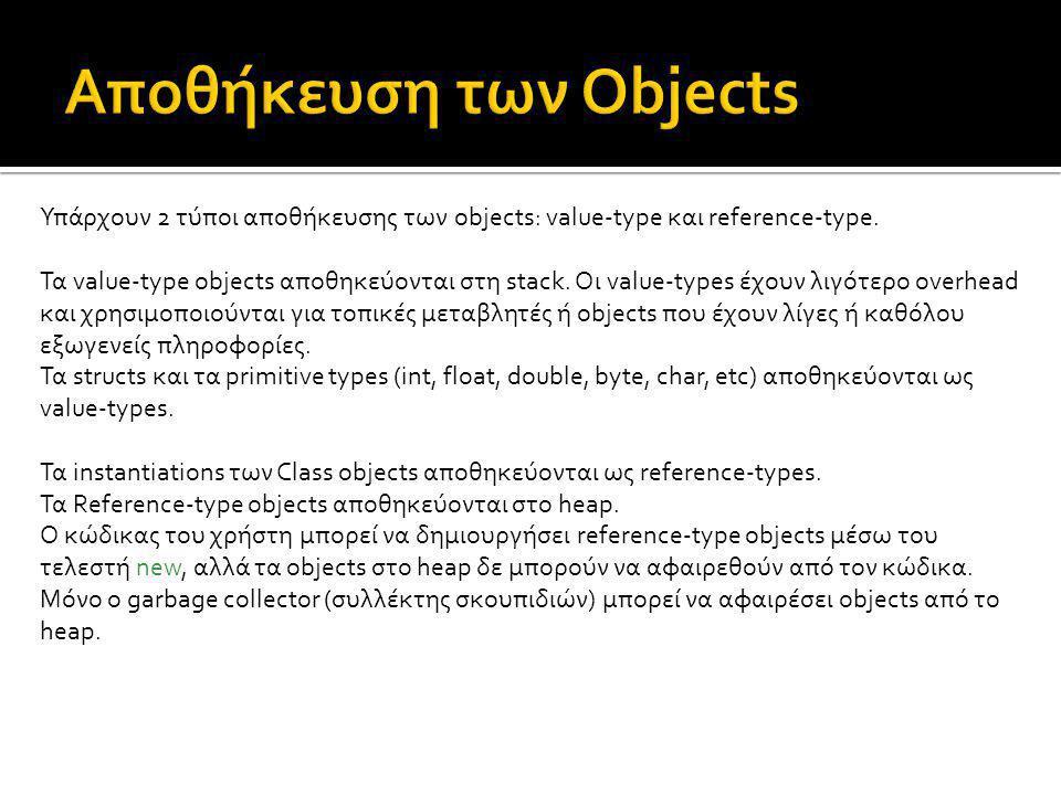Υπάρχουν 2 τύποι αποθήκευσης των objects: value-type και reference-type. Τα value-type objects αποθηκεύονται στη stack. Οι value-types έχουν λιγότερο