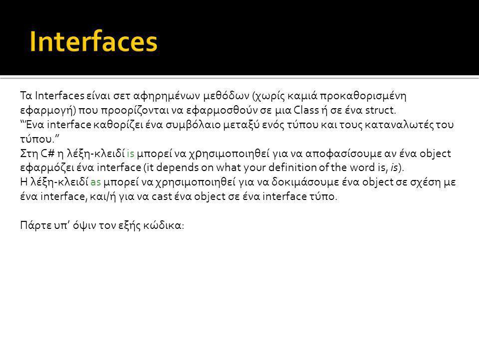 """Τα Interfaces είναι σετ αφηρημένων μεθόδων (χωρίς καμιά προκαθορισμένη εφαρμογή) που προορίζονται να εφαρμοσθούν σε μια Class ή σε ένα struct. """"Ένα in"""