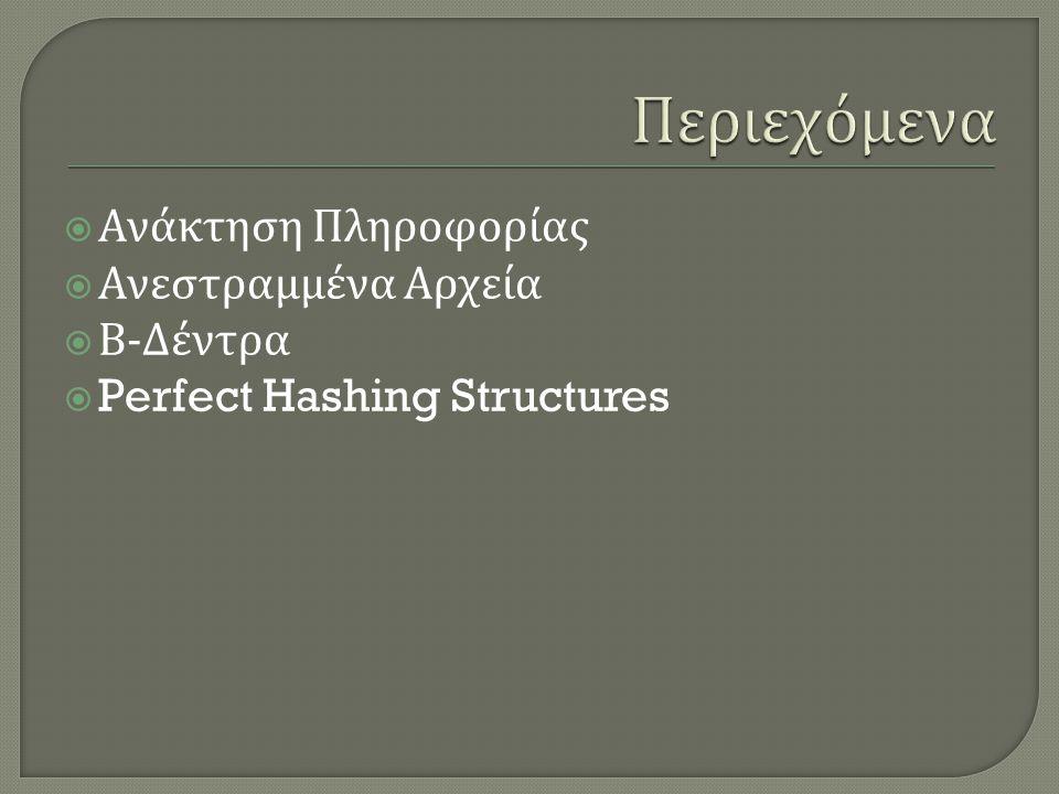  Ανάκτηση Πληροφορίας  Ανεστραμμένα Αρχεία  Β - Δέντρα  Perfect Hashing Structures