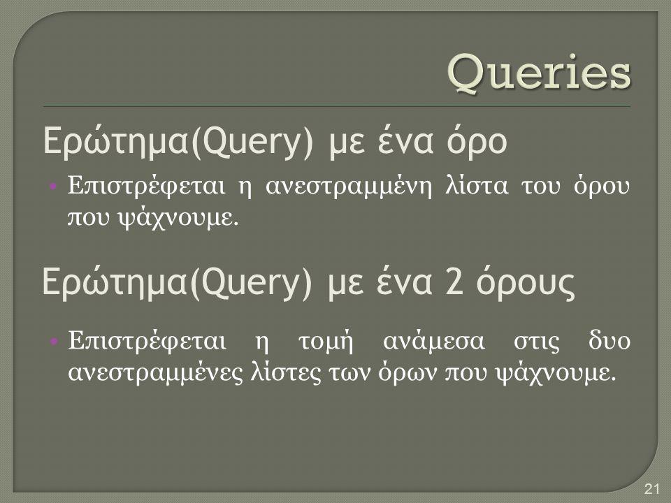 Ερώτημα(Query) με ένα όρο •Επιστρέφεται η ανεστραμμένη λίστα του όρου που ψάχνουμε. Ερώτημα(Query) με ένα 2 όρους •Επιστρέφεται η τομή ανάμεσα στις δυ