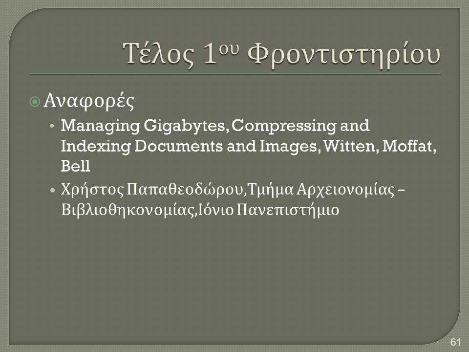  Αναφορές • Managing Gigabytes, Compressing and Indexing Documents and Images, Witten, Moffat, Bell • Χρήστος Παπαθεοδώρου, Τμήμα Αρχειονομίας – Βιβλ