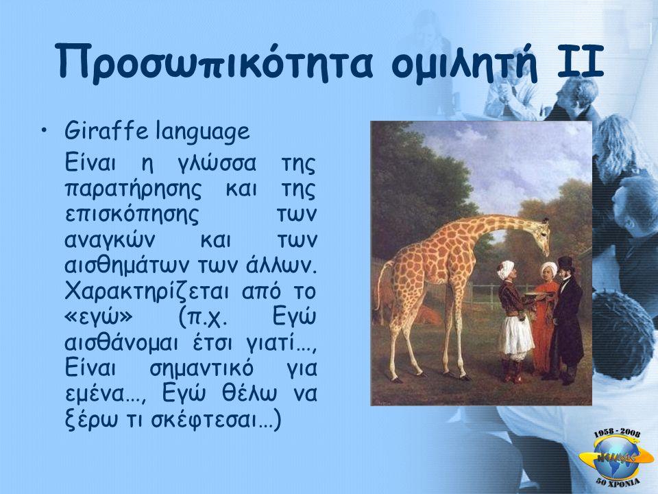 Προσωπικότητα ομιλητή ΙΙ •G•Giraffe language Είναι η γλώσσα της παρατήρησης και της επισκόπησης των αναγκών και των αισθημάτων των άλλων.
