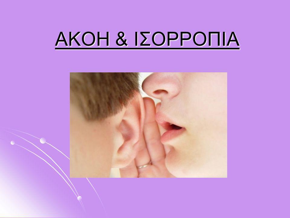 ΑΚΟΗ & ΙΣΟΡΡΟΠΙΑ