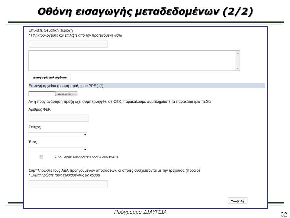Οθόνη εισαγωγής μεταδεδομένων (2/2) 32 Πρόγραμμα ΔΙΑΥΓΕΙΑ
