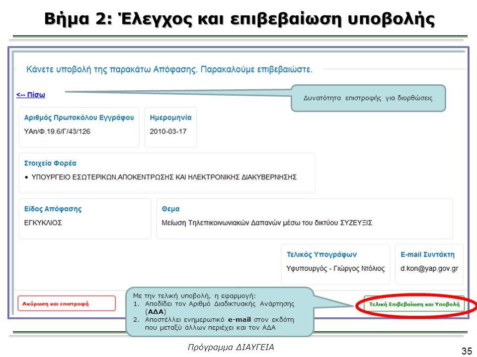 Βήμα 2: Έλεγχος και επιβεβαίωση υποβολής 35 Πρόγραμμα ΔΙΑΥΓΕΙΑ Δυνατότητα επιστροφής για διορθώσεις Με την τελική υποβολή, η εφαρμογή: 1.Αποδίδει τον