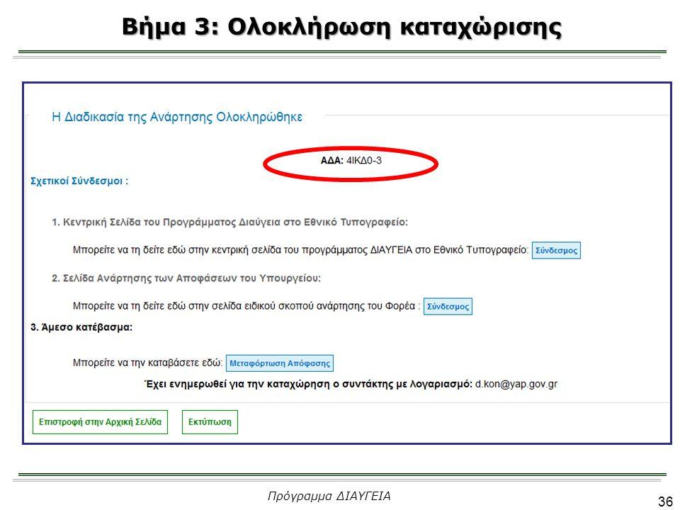 Βήμα 3: Ολοκλήρωση καταχώρισης 36 Πρόγραμμα ΔΙΑΥΓΕΙΑ