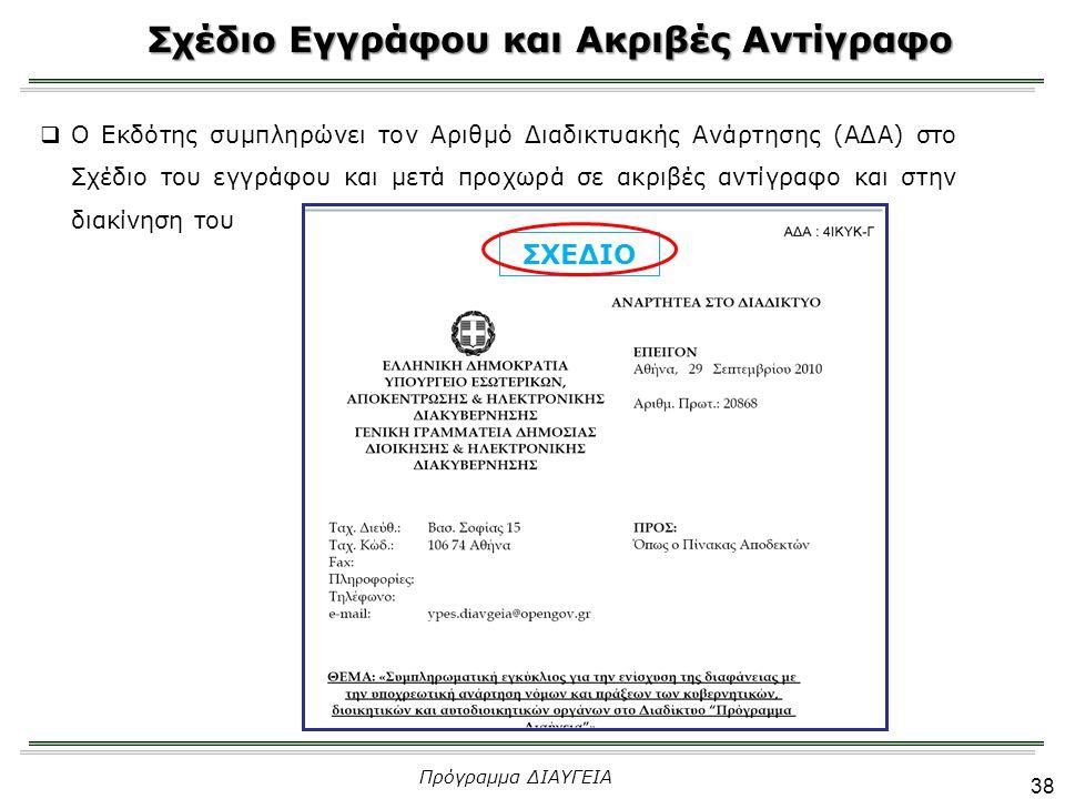 38 Σχέδιο Εγγράφου και Ακριβές Αντίγραφο  Ο Εκδότης συμπληρώνει τον Αριθμό Διαδικτυακής Ανάρτησης (ΑΔΑ) στο Σχέδιο του εγγράφου και μετά προχωρά σε α