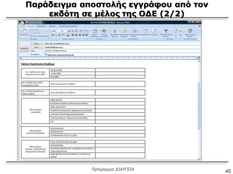 40 Παράδειγμα αποστολής εγγράφου από τον εκδότη σε μέλος της ΟΔΕ (2/2) Πρόγραμμα ΔΙΑΥΓΕΙΑ