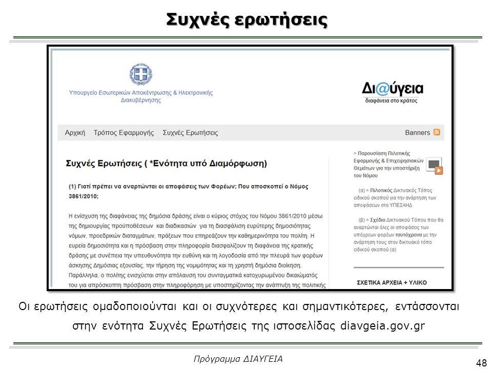49 Help Desk – Τρόποι πρόσβασης (1/3) Ελεύθερη πρόσβαση από την ιστοσελίδα του προγράμματος ΔΙΑΥΓΕΙΑ του Εθνικού Τυπογραφείου et.diavgeia.gov.gr και την επιλογή «Πείτε την Γνώμη σας» Πρόγραμμα ΔΙΑΥΓΕΙΑ