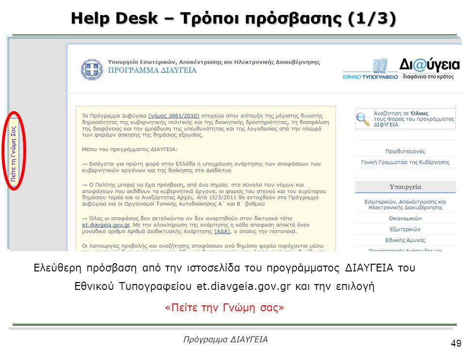 49 Help Desk – Τρόποι πρόσβασης (1/3) Ελεύθερη πρόσβαση από την ιστοσελίδα του προγράμματος ΔΙΑΥΓΕΙΑ του Εθνικού Τυπογραφείου et.diavgeia.gov.gr και τ