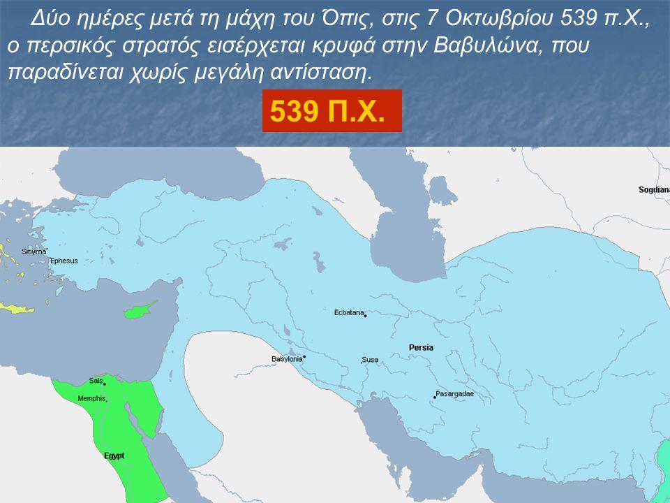 Δύο ημέρες μετά τη μάχη του Όπις, στις 7 Οκτωβρίου 539 π.Χ., ο περσικός στρατός εισέρχεται κρυφά στην Βαβυλώνα, που παραδίνεται χωρίς μεγάλη αντίσταση