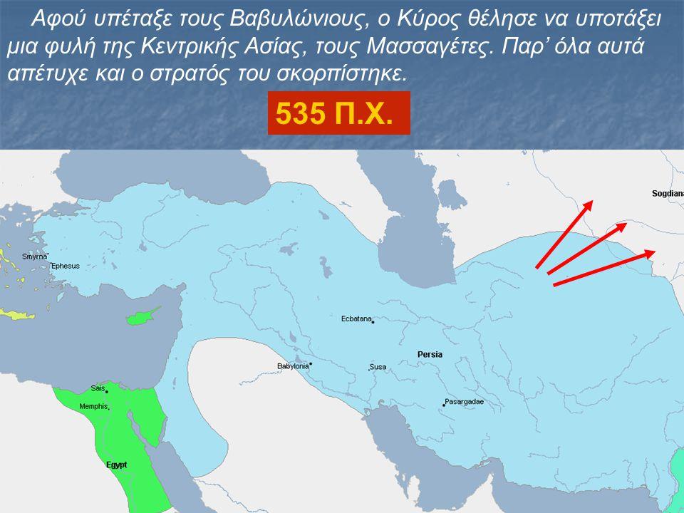 Αφού υπέταξε τους Βαβυλώνιους, ο Κύρος θέλησε να υποτάξει μια φυλή της Κεντρικής Ασίας, τους Μασσαγέτες. Παρ' όλα αυτά απέτυχε και ο στρατός του σκορπ