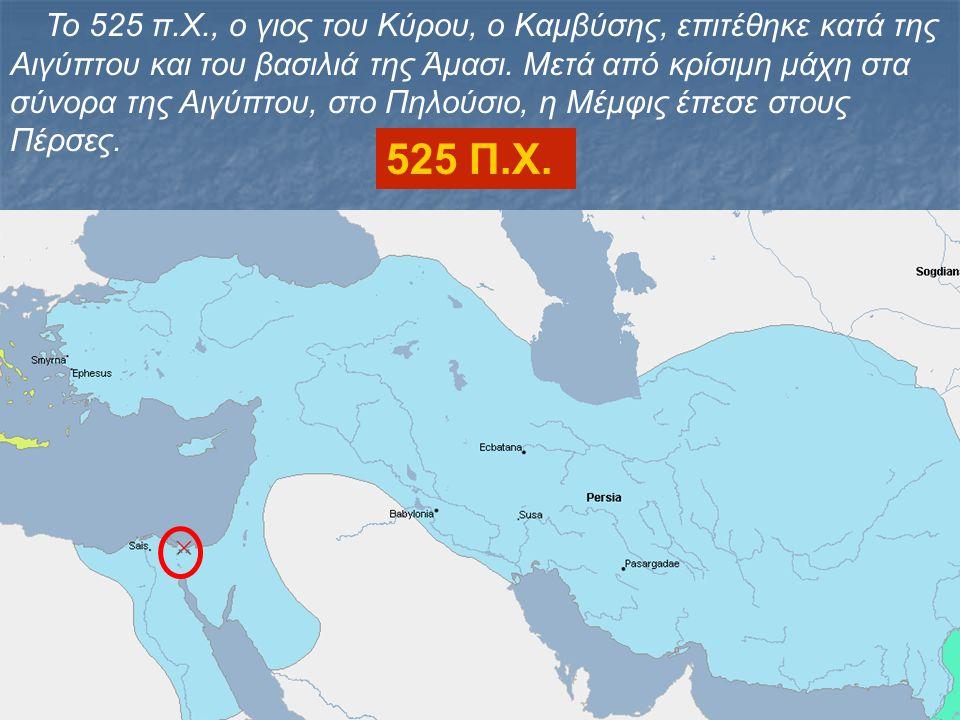 Το 525 π.Χ., ο γιος του Κύρου, ο Καμβύσης, επιτέθηκε κατά της Αιγύπτου και του βασιλιά της Άμασι. Μετά από κρίσιμη μάχη στα σύνορα της Αιγύπτου, στο Π