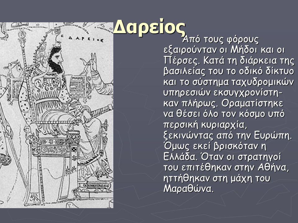 Δαρείος Από τους φόρους εξαιρούνταν οι Μήδοι και οι Πέρσες. Κατά τη διάρκεια της βασιλείας του το οδικό δίκτυο και το σύστημα ταχυδρομικών υπηρεσιών ε