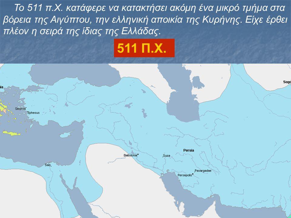 Το 511 π.Χ. κατάφερε να κατακτήσει ακόμη ένα μικρό τμήμα στα βόρεια της Αιγύπτου, την ελληνική αποικία της Κυρήνης. Είχε έρθει πλέον η σειρά της ίδιας