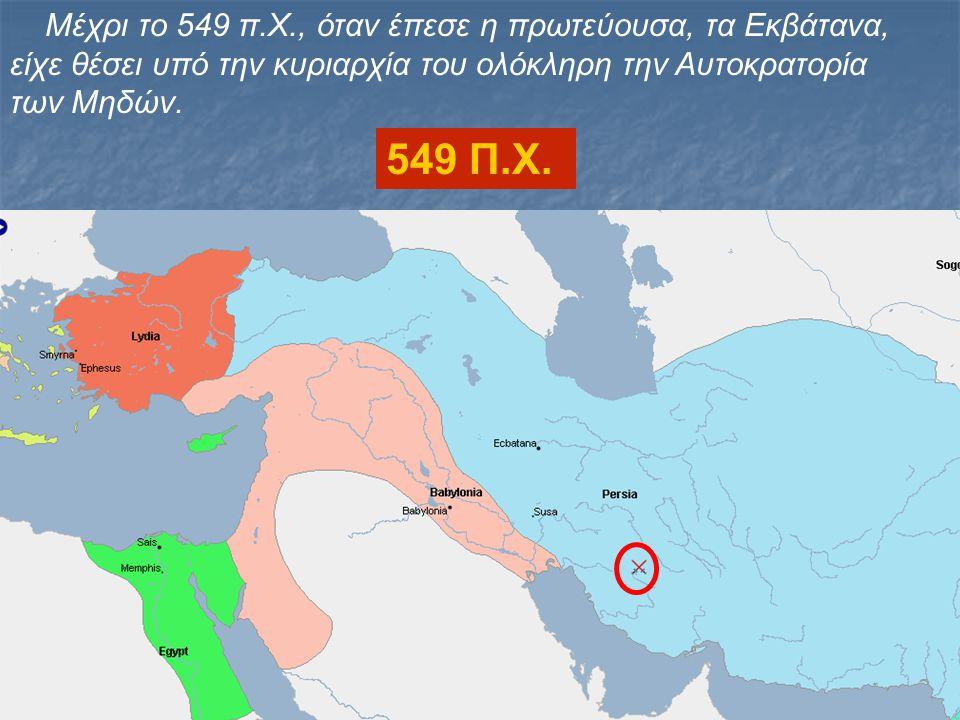 Μέχρι το 549 π.Χ., όταν έπεσε η πρωτεύουσα, τα Εκβάτανα, είχε θέσει υπό την κυριαρχία του ολόκληρη την Αυτοκρατορία των Μηδών. 549 Π.Χ.