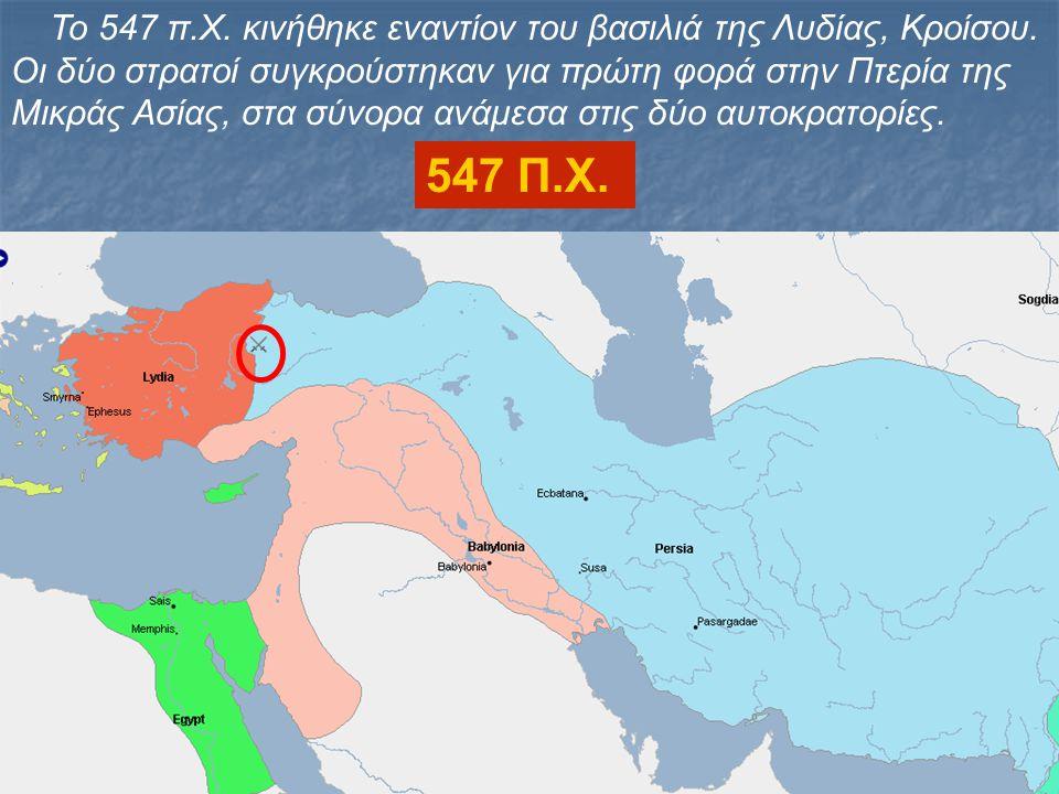 Το 546 π.Χ., η πρωτεύουσα της Λυδικής Αυτοκρατορίας, οι Σάρδεις έπεσαν και ο Κροίσος αιχμαλωτίστηκε.