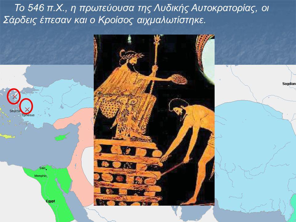 Το 546 π.Χ., η πρωτεύουσα της Λυδικής Αυτοκρατορίας, οι Σάρδεις έπεσαν και ο Κροίσος αιχμαλωτίστηκε. 546 Π.Χ.