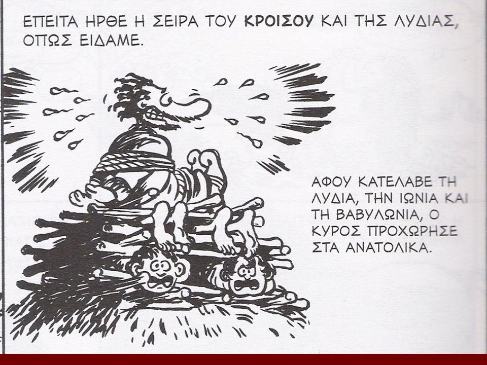 Δαρείος Από τους φόρους εξαιρούνταν οι Μήδοι και οι Πέρσες.