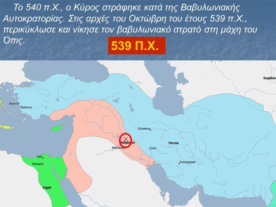 Το 540 π.Χ., ο Κύρος στράφηκε κατά της Βαβυλωνιακής Αυτοκρατορίας. Στις αρχές του Οκτώβρη του έτους 539 π.Χ., περικύκλωσε και νίκησε τον βαβυλωνιακό σ