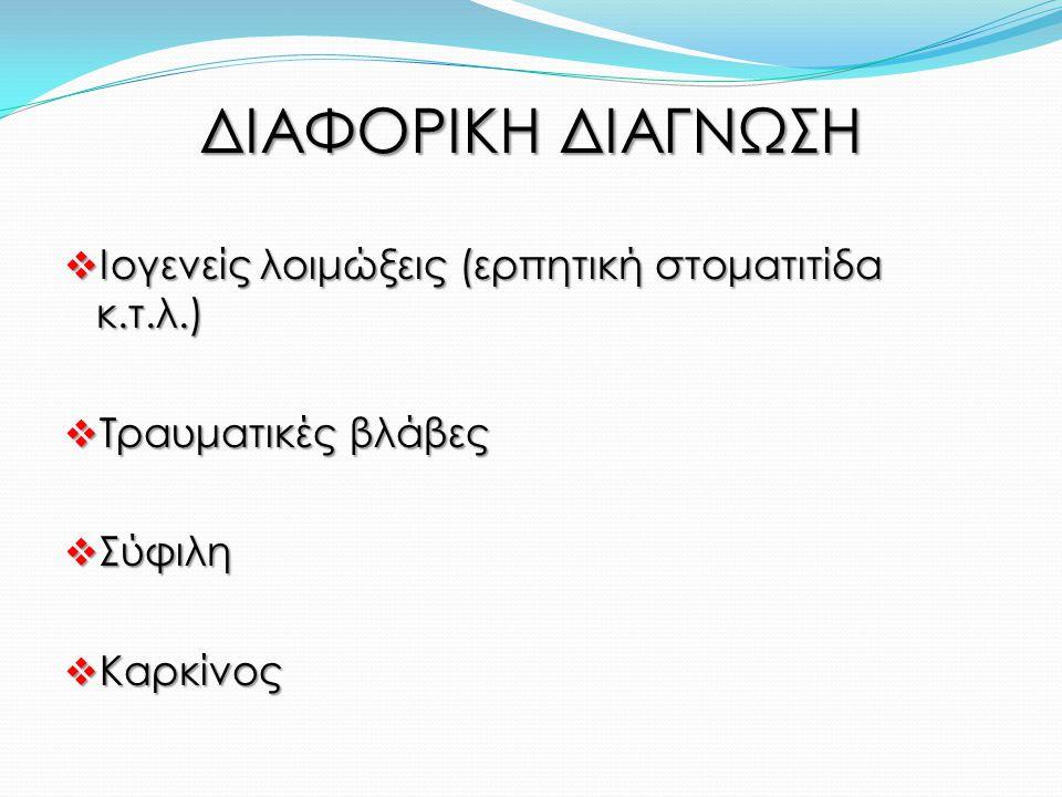 ΔΙΑΦΟΡΙΚΗ ΔΙΑΓΝΩΣΗ  Ιογενείς λοιμώξεις (ερπητική στοματιτίδα κ.τ.λ.)  Τραυματικές βλάβες  Σύφιλη  Καρκίνος