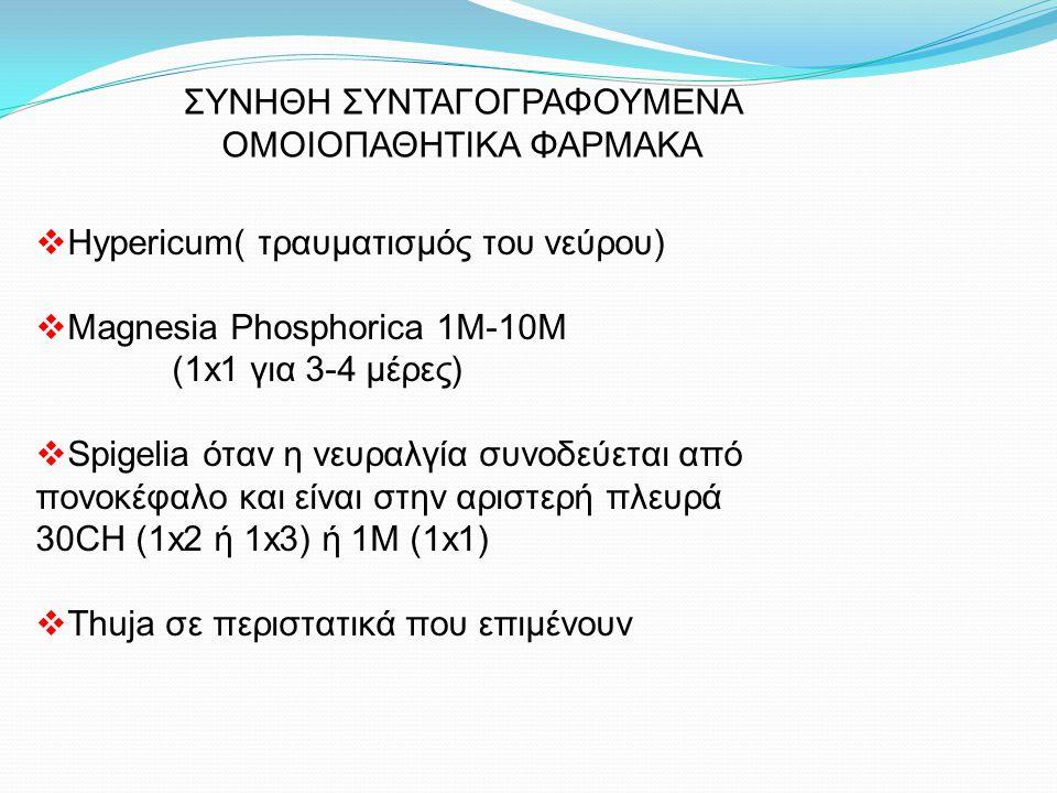 ΣΥΝΗΘΗ ΣΥΝΤΑΓΟΓΡΑΦΟΥΜΕΝΑ ΟΜΟΙΟΠΑΘΗΤΙΚΑ ΦΑΡΜΑΚΑ  Hypericum( τραυματισμός του νεύρου)  Magnesia Phosphorica 1M-10M (1x1 για 3-4 μέρες)  Spigelia όταν