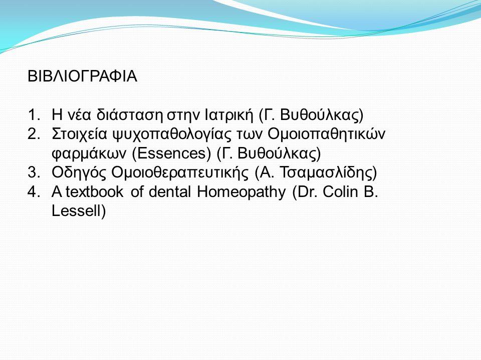ΒΙΒΛΙΟΓΡΑΦΙΑ 1.Η νέα διάσταση στην Ιατρική (Γ. Βυθούλκας) 2.Στοιχεία ψυχοπαθολογίας των Ομοιοπαθητικών φαρμάκων (Essences) (Γ. Βυθούλκας) 3.Οδηγός Ομο