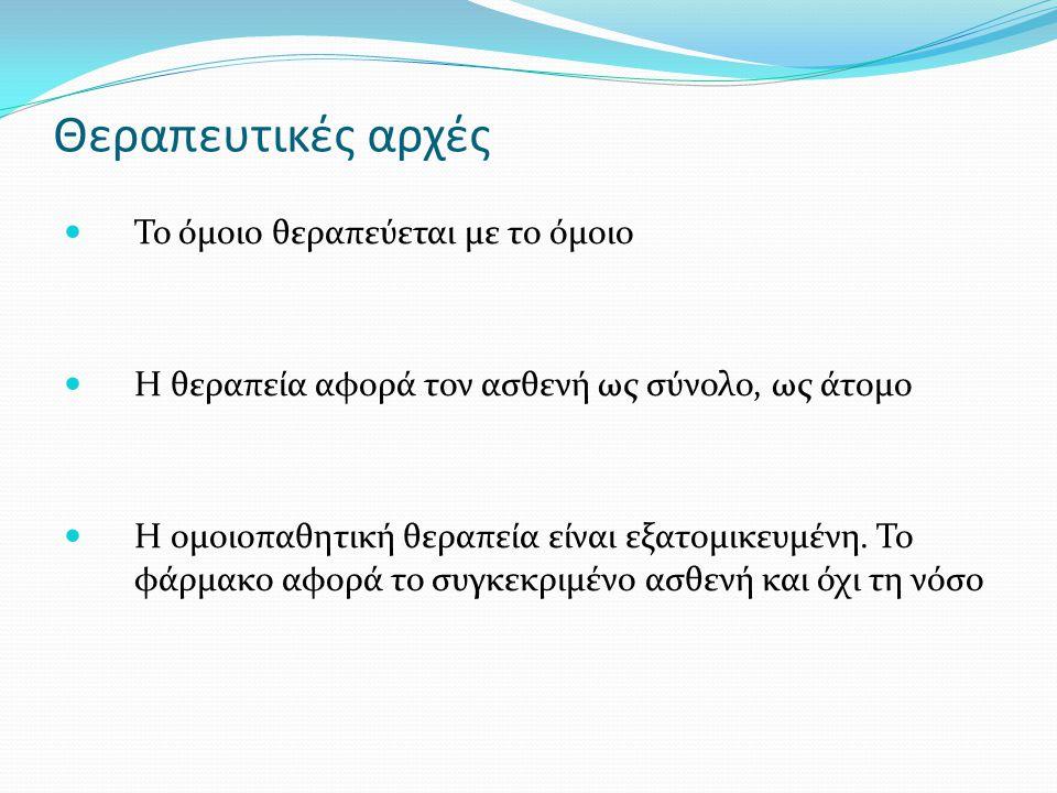 ΠΑΡΑΔΕΙΓΜΑΤΑ Παράδειγμα 1: Σε περίπτωση οξείας κατάθλιψης με φανερή κακοσμία θα σκεφθούμε το Aurum metallicum Παράδειγμα 2: Σε περίπτωση ουλίτιδας κατά τη διάρκεια της εγκυμοσύνης η συνταγογράφηση θα γίνει βάσει της ιδιοσυστασίας που αναπτύχθηκε κατά τη περίοδο της εγκυμοσύνης.