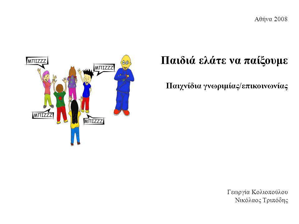 Παιδιά ελάτε να παίξουμε Παιχνίδια γνωριμίας/επικοινωνίας Γεωργία Κολιοπούλου Νικόλαος Τριπόδης