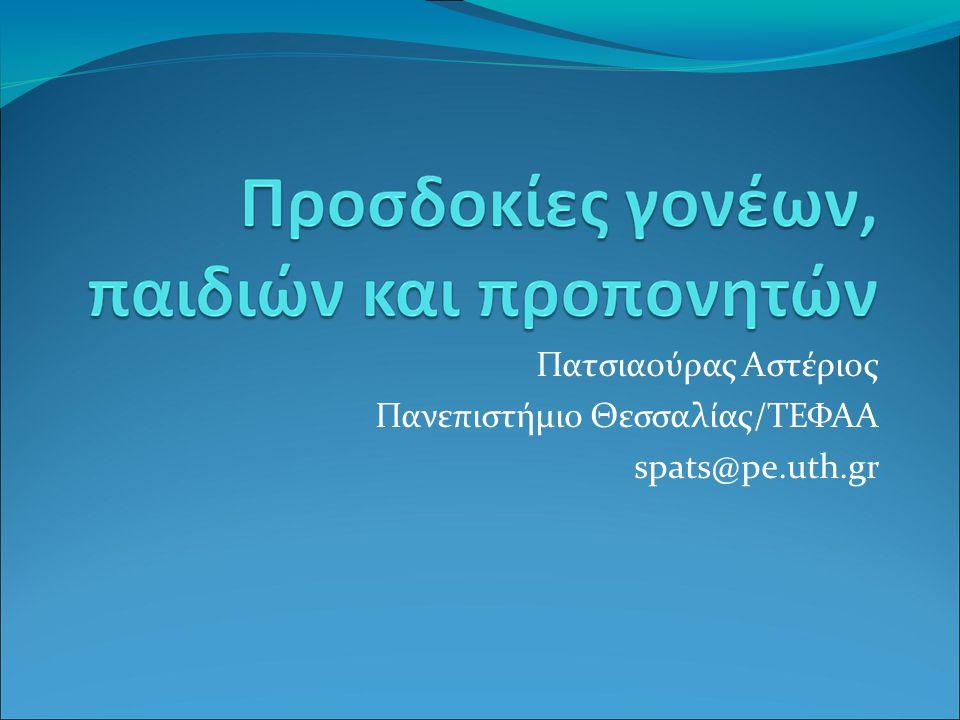 Πατσιαούρας Αστέριος Πανεπιστήμιο Θεσσαλίας/ΤΕΦΑΑ spats@pe.uth.gr