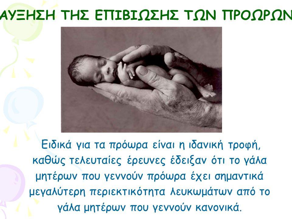 Ειδικά για τα πρόωρα είναι η ιδανική τροφή, καθώς τελευταίες έρευνες έδειξαν ότι το γάλα μητέρων που γεννούν πρόωρα έχει σημαντικά μεγαλύτερη περιεκτικότητα λευκωμάτων από το γάλα μητέρων που γεννούν κανονικά.